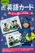 CD付き英語カードあいさつと話しことば編(新装版)