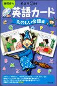 CD付き英語カードたのしい会話編(新装版)