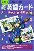 CD付き英語カードおでかけの会話編(新装版)