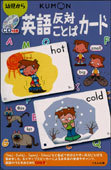 CD付き英語反対ことばカード(新装版)