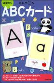 ABCカード(新装版)