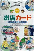 生活図鑑 お店カード(新装版)