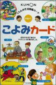 生活図鑑 こよみカード(新装版)