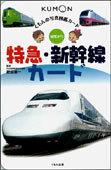 写真図鑑 特急・新幹線カード(新装版)