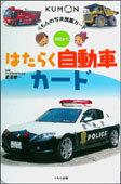 写真図鑑 はたらく自動車カード(新装版)