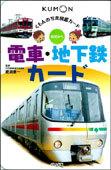 写真図鑑 電車・地下鉄カード(新装版)