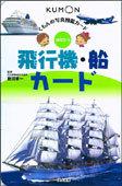 写真図鑑 飛行機・船カード(新装版)