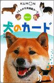 写真図鑑 犬のカード(新装版)