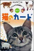 写真図鑑 猫のカード(新装版)