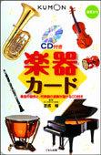 CD付き 楽器カード(新装版)