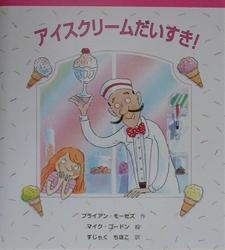 アイスクリームだいすき!