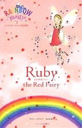 レインボーマジック対訳版1 赤の妖精ルビー