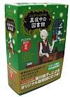 ニック・シャドウの真夜中の図書館 クリスマスBOX2 5〜8