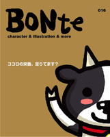BONte016 〜character & illustration & more〜