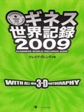 ギネス世界記録2009