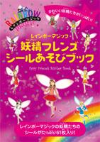 レインボーマジック 妖精フレンズシールあそびブック