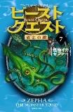 ビースト・クエスト黄金の鎧7 怪物イカ ゼファー
