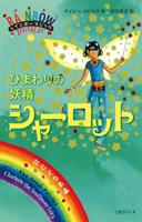 レインボーマジック46 ひまわりの妖精シャーロット