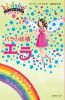 レインボーマジック49 バラの妖精エラ