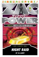 ザック・パワー(6)
