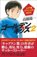 ゴールデンキッズ2 上下巻スペシャルBOX