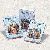 絵でみる こどもとおとなのはじめての聖書 セット