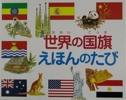 世界の国旗 えほんのたび