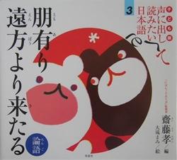 子ども版声に出して読みたい日本語 3