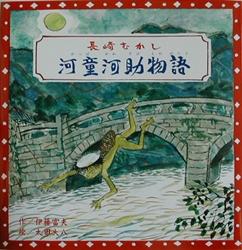 長崎むかし 河童河助物語