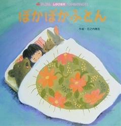 ぽかぽかふとん(チャイルド本社刊)