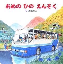 大きな大きな絵本 あめの ひの えんそく(チャイルド本社刊)