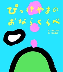 大きな大きな絵本 ぴっけやまの おならくらべ(チャイルド本社刊)