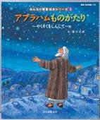 みんなの聖書絵本シリーズ 3 アブラハムものがたり