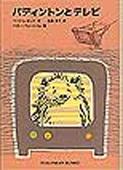 福音館書店 パディントンとテレビ パディントンの本(5)