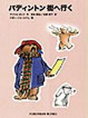 福音館文庫 パディントン街へ行く パディントンの本(8)