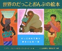 世界のだっことおんぶの絵本