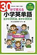 30分で覚える小学英単語 低学年200語、高学年300語