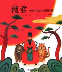 檀君 朝鮮半島の建国神話