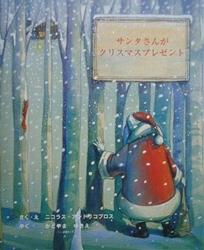 サンタさんがクリスマスプレゼント