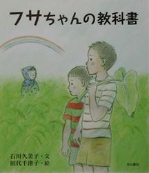 フサちゃんの教科書