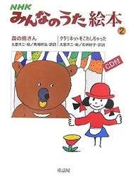 NHKみんなのうた絵本 2