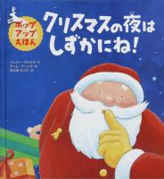 ポップアップえほん クリスマスの夜はしずかにね!