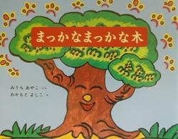 まっかなまっかな木