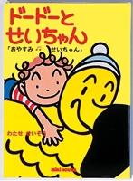 ドードーとせいちゃん(1) おやすみせいちゃん