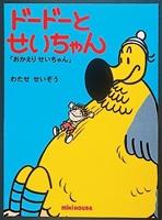 ドードーとせいちゃん(2) おかえりせいちゃん