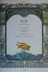 金の魚 朗読CD絵本