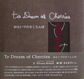おもいでのさくらんぼ−To Dream of Cherries−