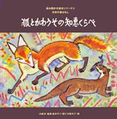 狐とかわうその知恵くらべ