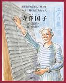 ユタ日報のおばあちゃん 寺澤国子