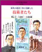 海外の建設工事に活躍した技術者たち